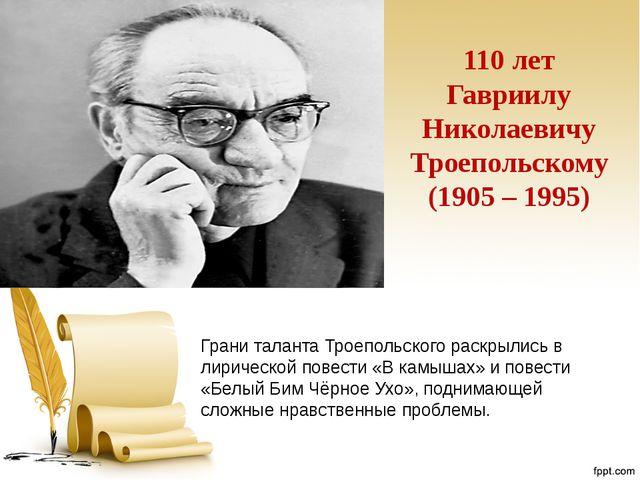 110 лет Гавриилу Николаевичу Троепольскому (1905 – 1995) Грани таланта Троепо...