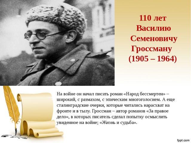 110 лет Василию Семеновичу Гроссману (1905 – 1964) На войне он начал писать р...