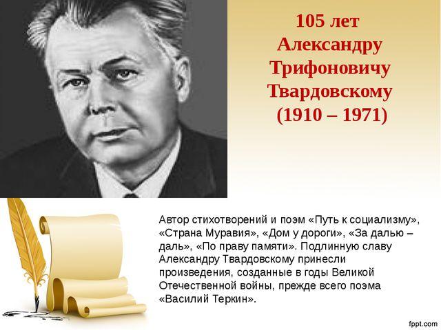 105 лет Александру Трифоновичу Твардовскому (1910 – 1971) Автор стихотворений...