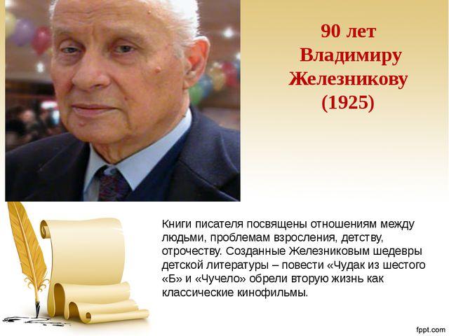 90 лет Владимиру Железникову (1925) Книги писателя посвящены отношениям между...