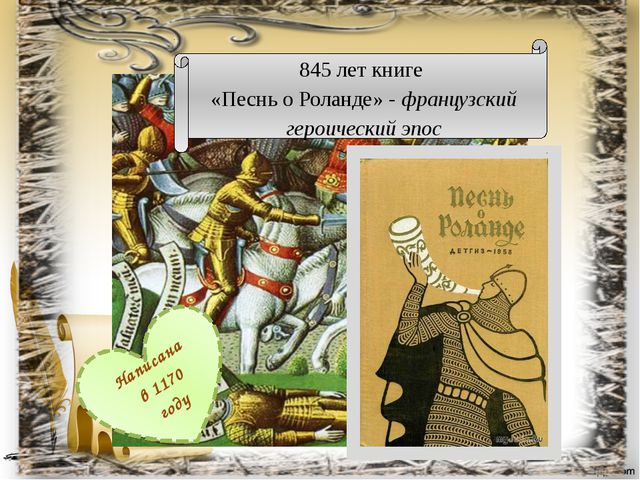 845 лет книге «Песнь о Роланде» - французский героический эпос Написана в 117...