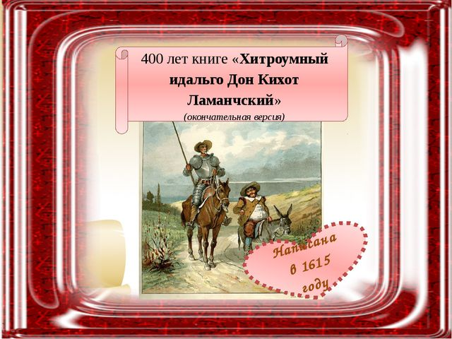 400 лет книге «Хитроумный идальго Дон Кихот Ламанчский» (окончательная версия...