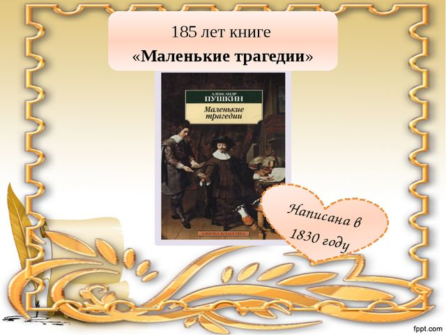185 лет книге «Маленькие трагедии» Написана в 1830 году