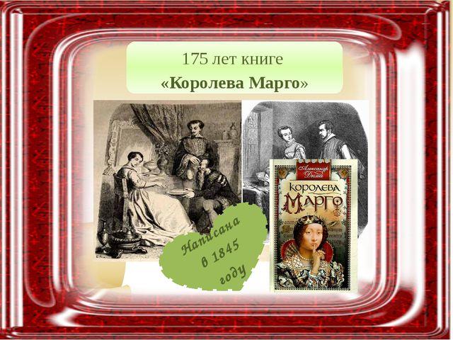 175 лет книге «Королева Марго» Написана в 1845 году