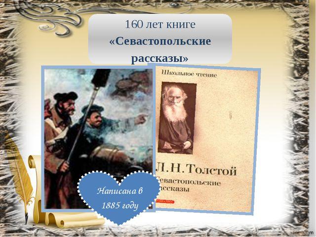 160 лет книге «Севастопольские рассказы» Написана в 1885 году