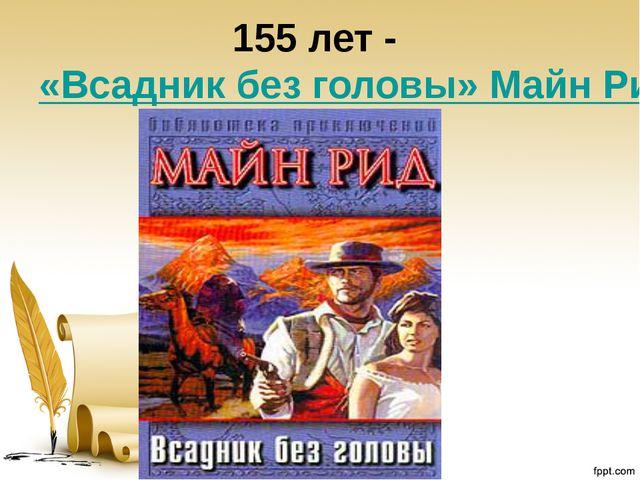 155 лет -«Всадник без головы» Майн Рида (1860)