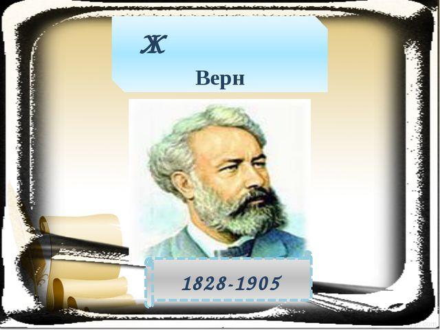 Жюль Габриэ́ль Верн 1828-1905