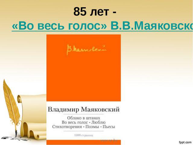 85 лет -«Во весь голос» В.В.Маяковского (1930)