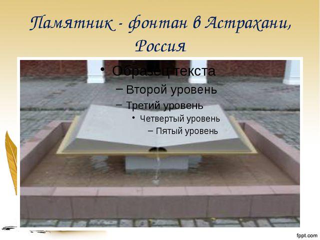 Памятник - фонтан в Астрахани, Россия