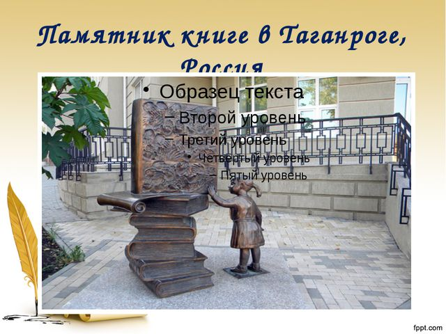 Памятник книге в Таганроге, Россия