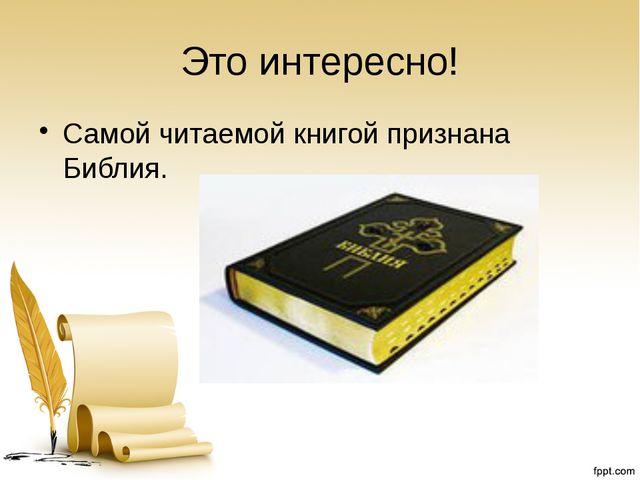 Это интересно! Самой читаемой книгой признана Библия.