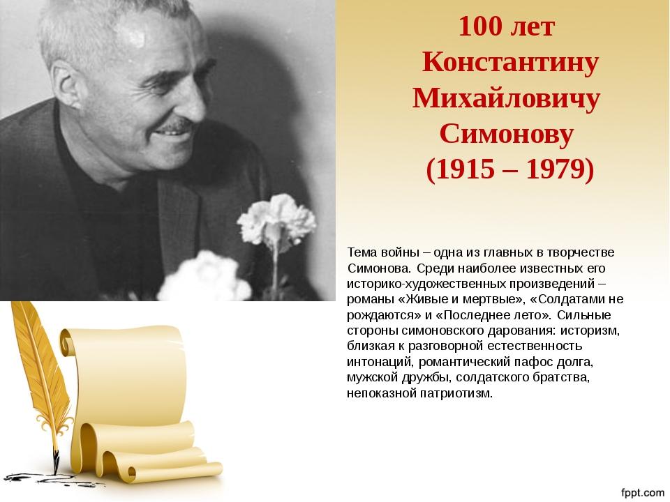 100 лет Константину Михайловичу Симонову (1915 – 1979) Тема войны – одна из г...