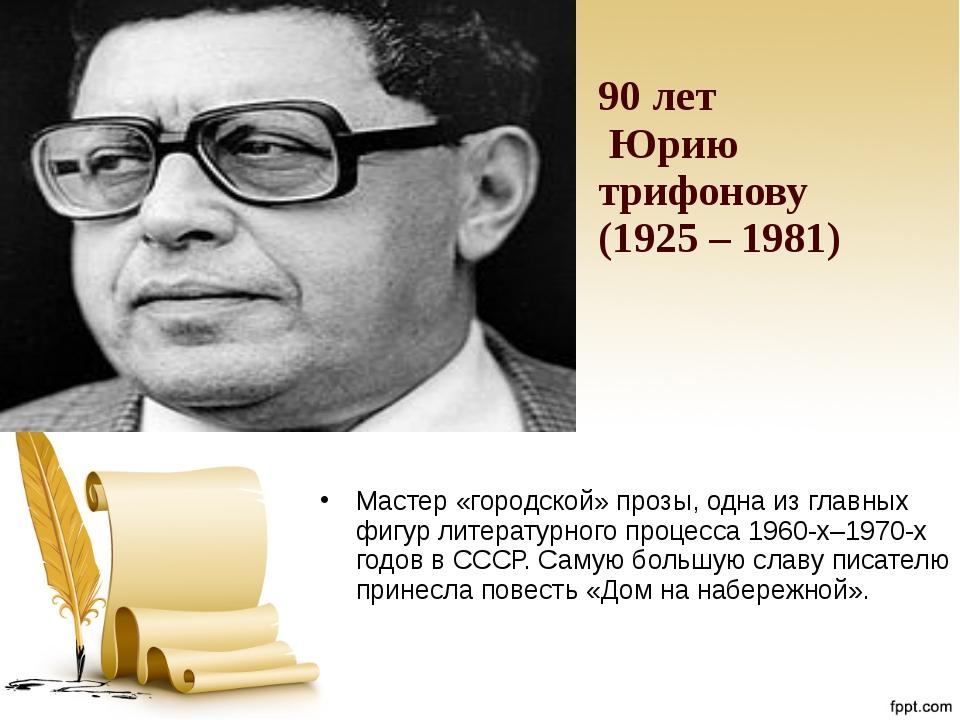 Мастер «городской» прозы, одна из главных фигур литературного процесса 1960-х...
