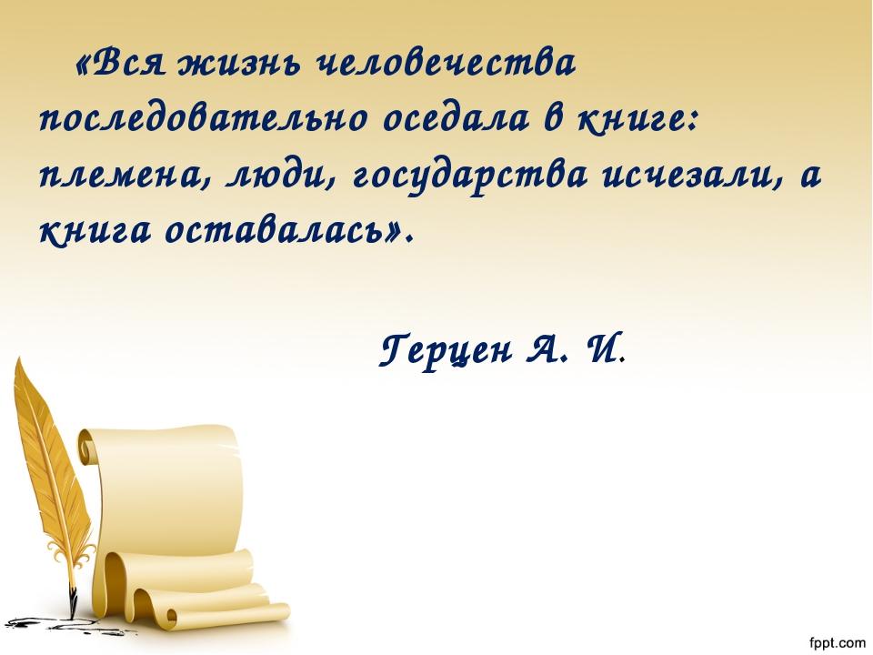 «Вся жизнь человечества последовательно оседала в книге: племена, люди, госу...
