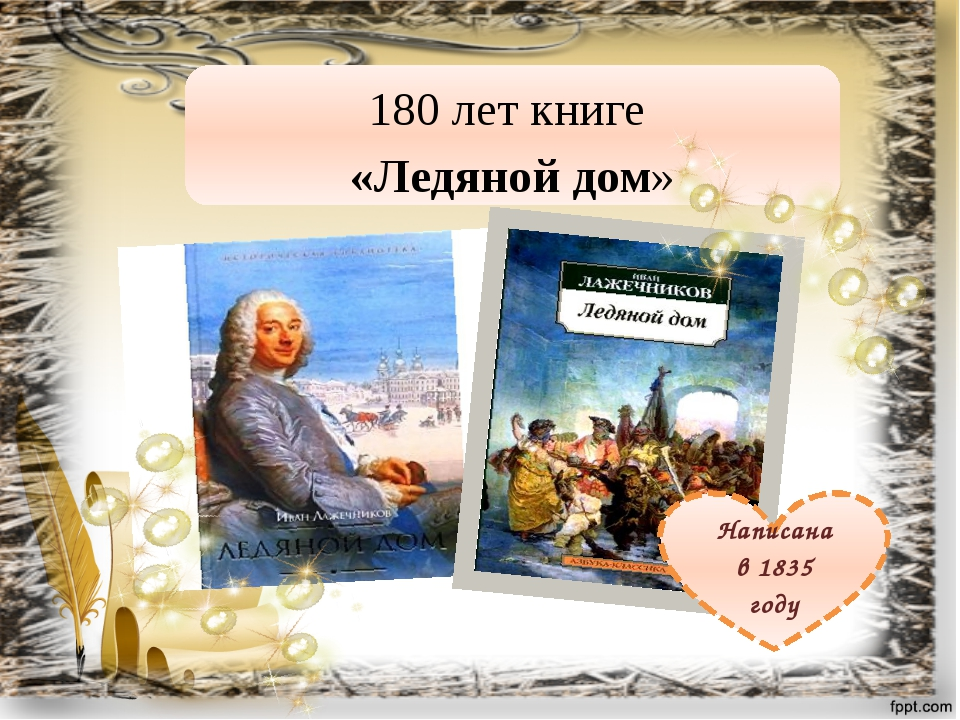 180 лет книге «Ледяной дом» Написана в 1835 году