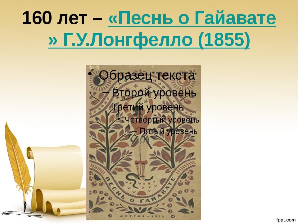 160 лет –«Песнь о Гайавате» Г.У.Лонгфелло (1855)