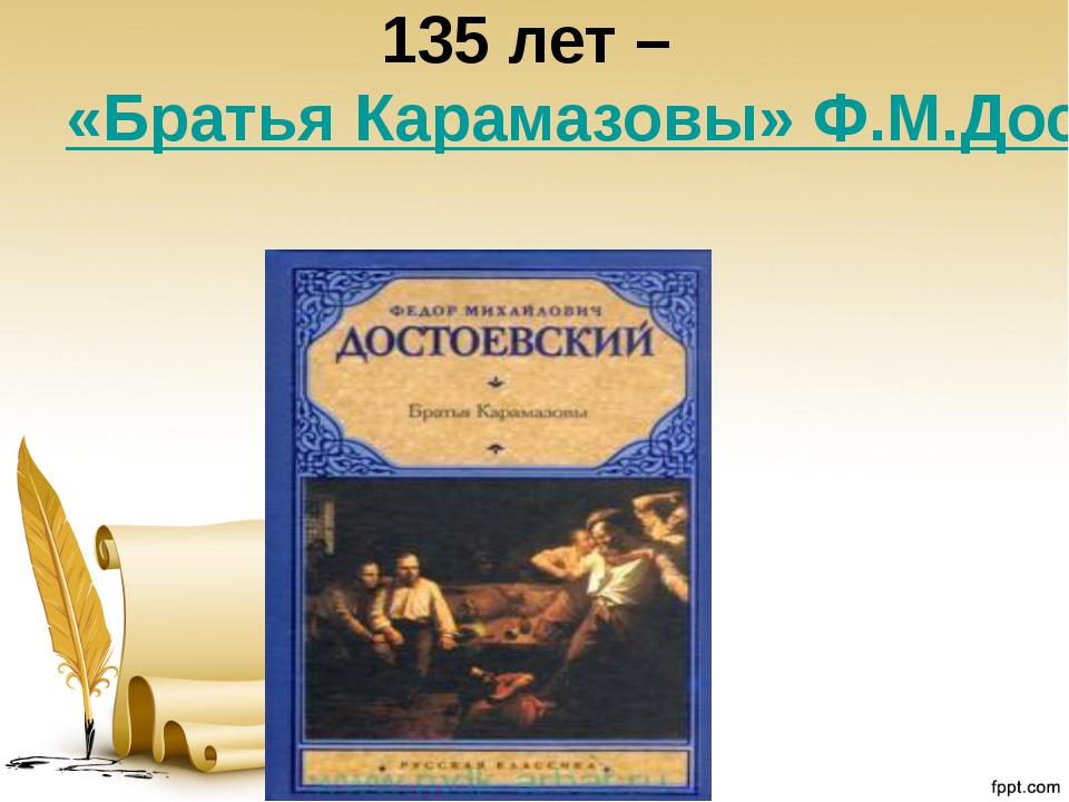 135 лет –«Братья Карамазовы» Ф.М.Достоевского (1880)