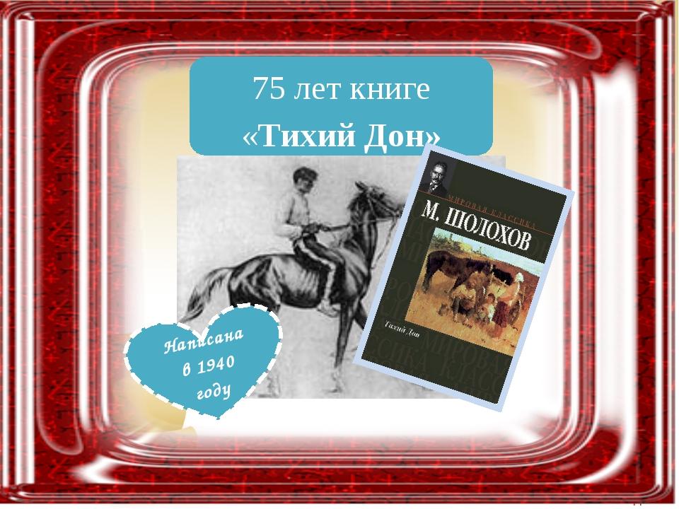 75 лет книге «Тихий Дон» Написана в 1940 году