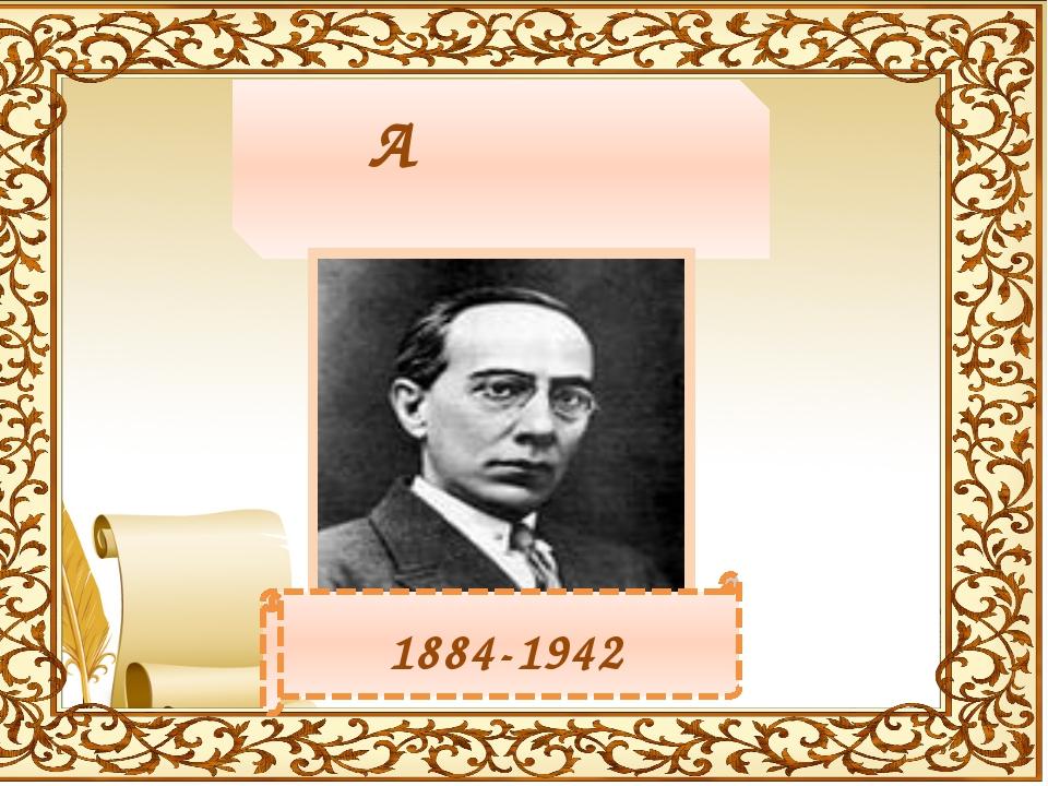 Алекса́ндр Рома́нович Беля́ев 1884-1942