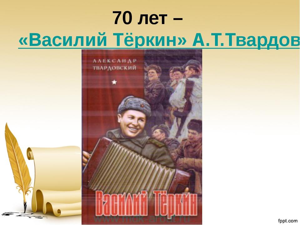 70 лет –«Василий Тёркин» А.Т.Твардовского (1945)