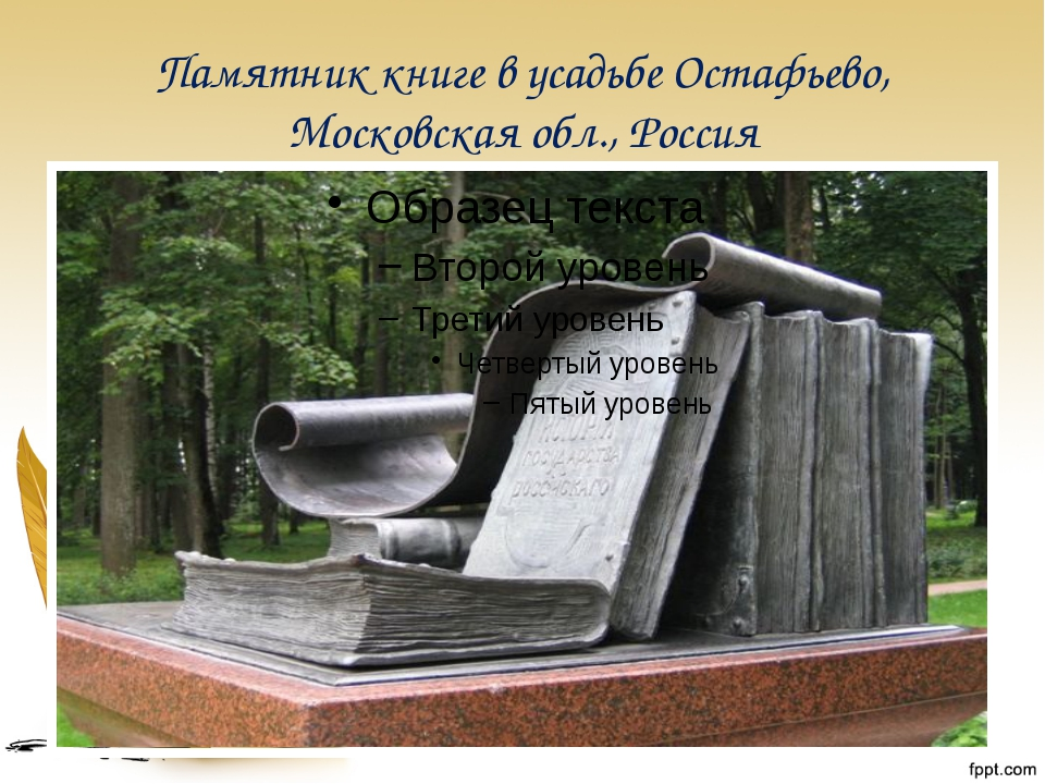 Памятник книге в усадьбе Остафьево, Московская обл., Россия