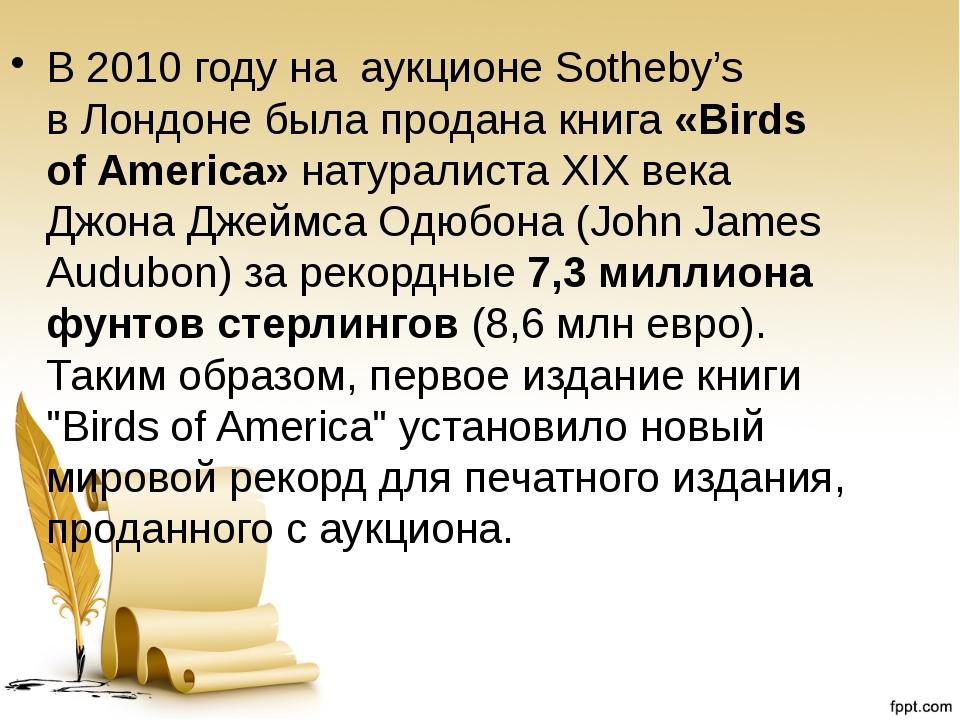 В 2010 году на аукционе Sotheby's вЛондоне была продана книга«Birds ofAme...