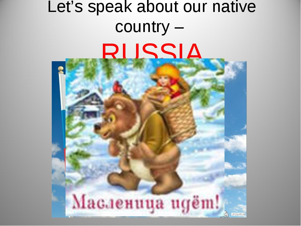 Let's speak about our native country – RUSSIA