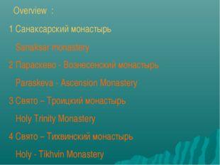 Overview : 1 Санаксарский монастырь Sanaksar monastery 2 Параскево - Вознесе