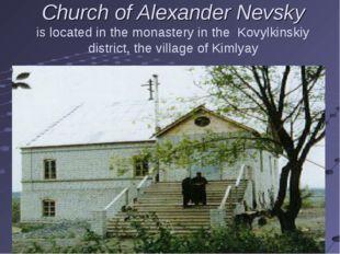 Church of Alexander Nevsky is located in the monastery in the Kovylkinskiy di