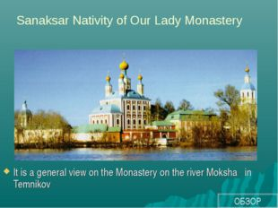 Sanaksar Nativity of Our Lady Monastery It is a general view on the Monastery