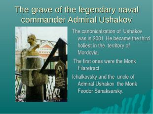 The grave of the legendary naval commander Admiral Ushakov The canonicalzatio