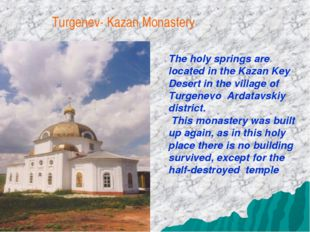 The holy springs are located in the Kazan Key Desert in the village of Turge