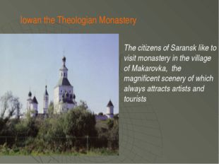 The citizens of Saransk like to visit monastery in the village of Makarovka,