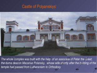 The whole complex was built with the help of an associate of Peter the Great,