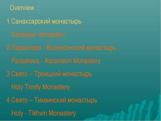 Overview : 1 Санаксарский монастырь Sanaksar monastery 2 Параскево - Вознесе...