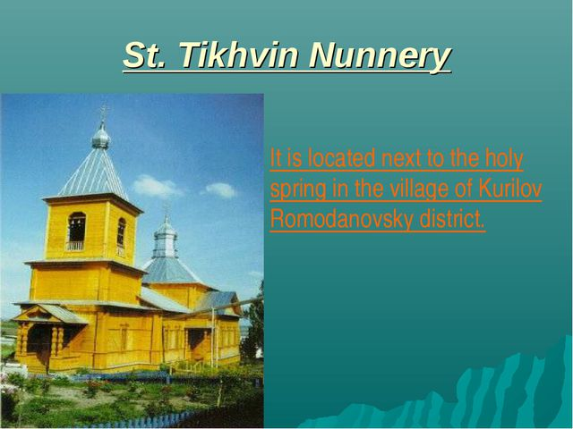 St. Tikhvin Nunnery It is located next to the holy spring in the village of K...