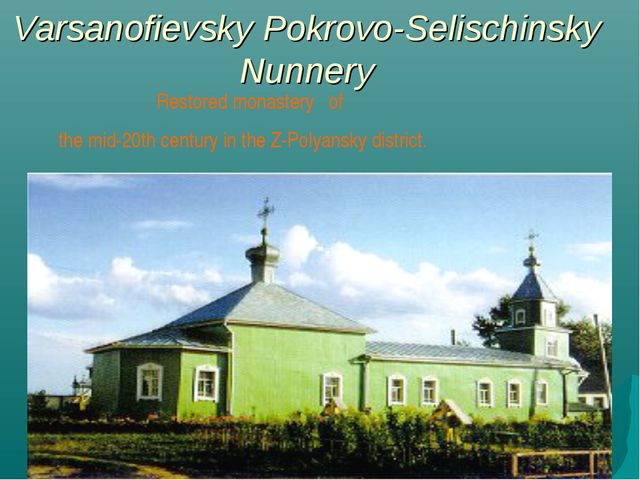 Varsanofievsky Pokrovo-Selischinsky Nunnery Restored monastery of the mid-20t...