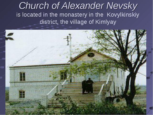 Church of Alexander Nevsky is located in the monastery in the Kovylkinskiy di...