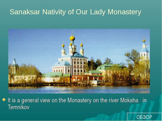 Sanaksar Nativity of Our Lady Monastery It is a general view on the Monastery...