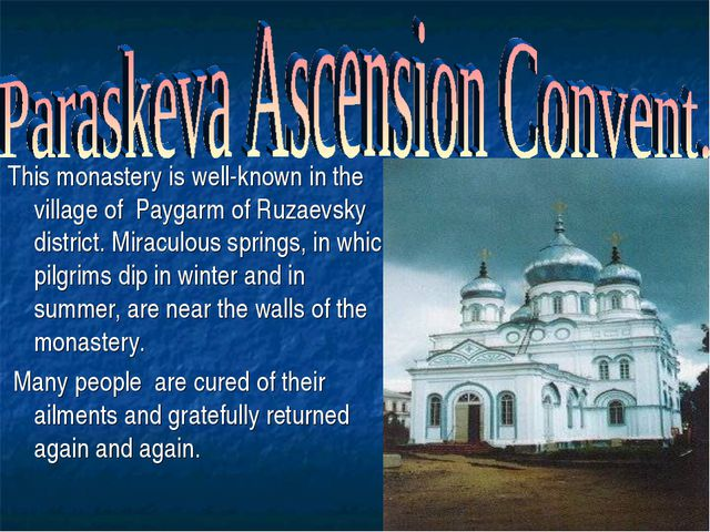 . This monastery is well-known in the village of Paygarm of Ruzaevsky distric...
