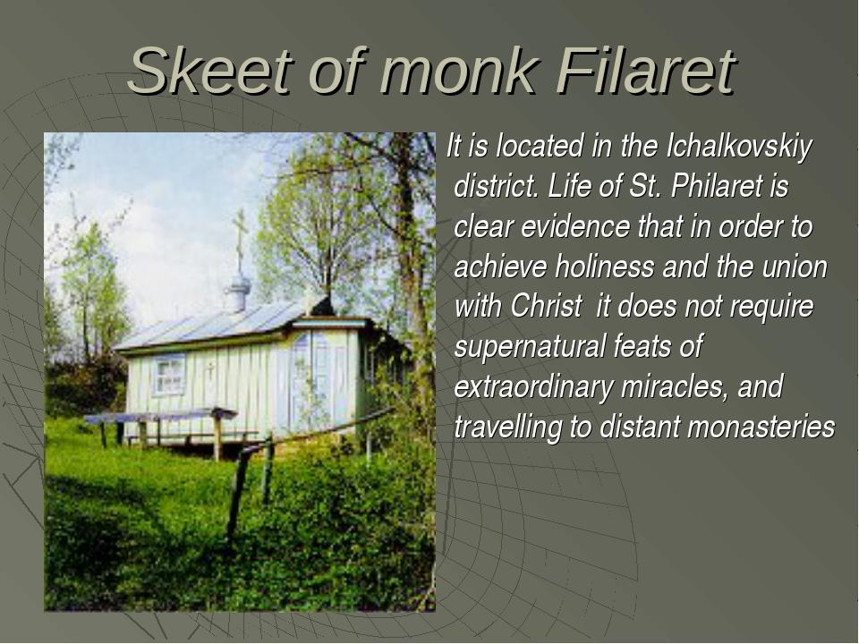 Skeet of monk Filaret It is located in the Ichalkovskiy district. Life of St....