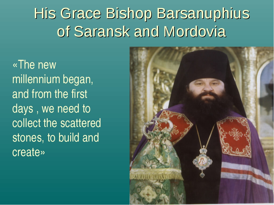 His Grace Bishop Barsanuphius of Saransk and Mordovia «The new millennium beg...