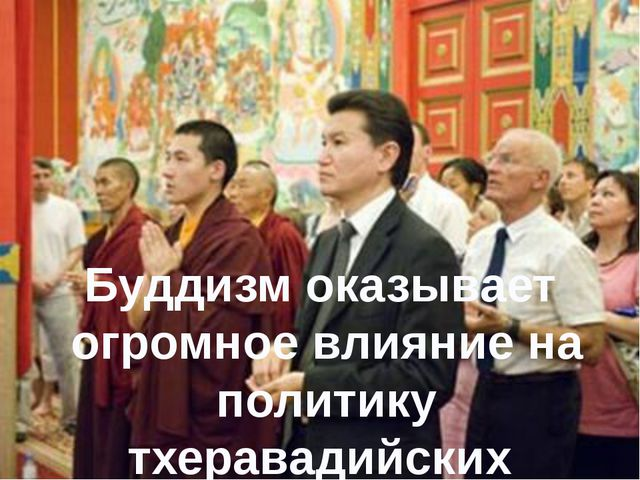 Буддизм оказывает огромное влияние на политику тхеравадийских стран