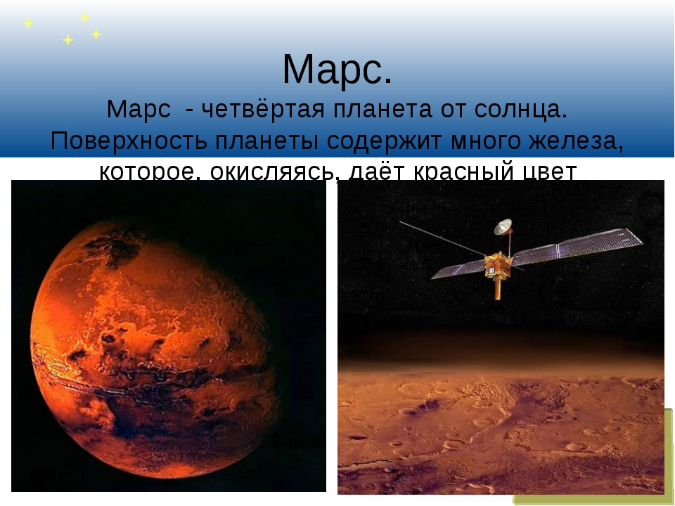 Марс. Марс - четвёртая планета от солнца. Поверхность планеты содержит много...