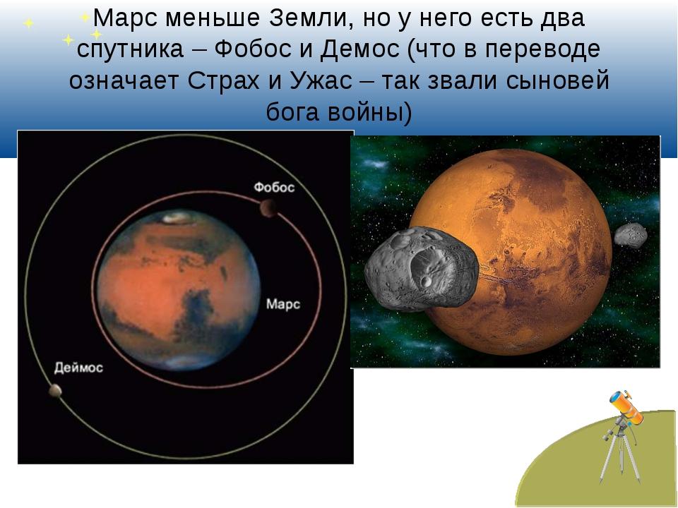 Марс меньше Земли, но у него есть два спутника – Фобос и Демос (что в перевод...