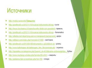 Источники http://mobis.name/wiki/Трещотка http://pixelbrush.ru/2012/11/15/mus