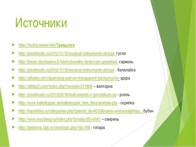 Источники http://mobis.name/wiki/Трещотка http://pixelbrush.ru/2012/11/15/mus...