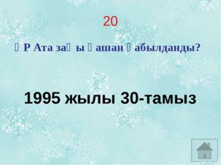 8. Халық жадында сақталған аңызда 17 жасар тұтқынға түскен қалмақ қызы тау шы