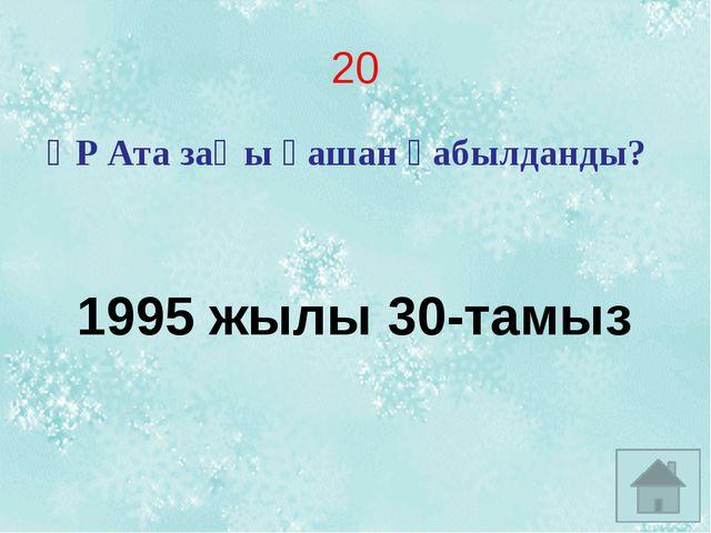 8. Халық жадында сақталған аңызда 17 жасар тұтқынға түскен қалмақ қызы тау шы...