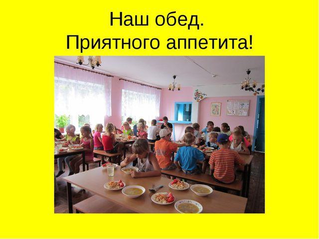 Наш обед. Приятного аппетита!